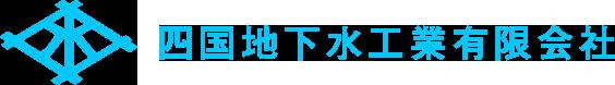 四国地下水工業